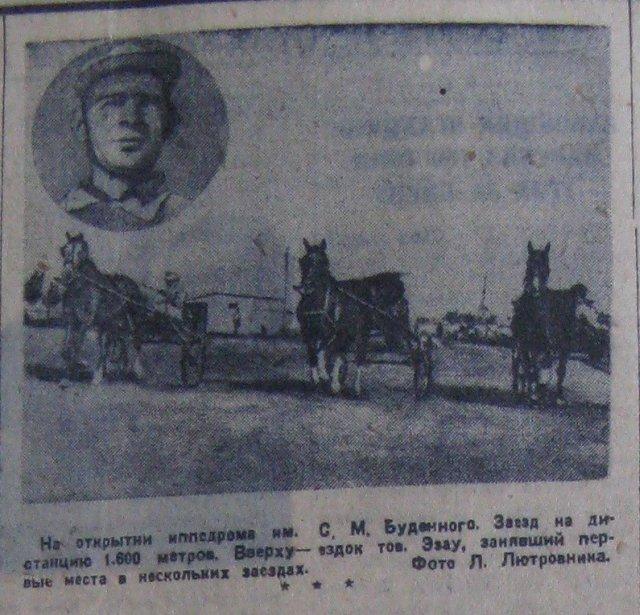 На открытии Сталинского областного ипподрома