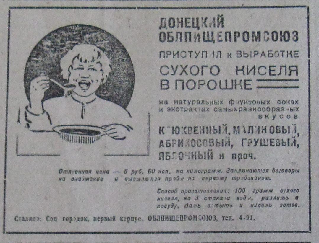 Донецкий Облпищепромсоюз приступил к выработке сухого киселя в порошке