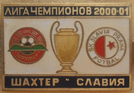Памятный значок о матче Шахтер–Славия. 2000 год