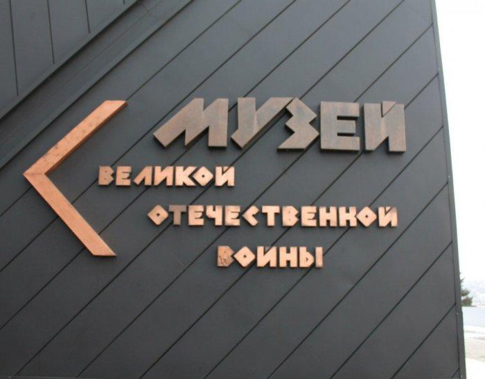 muzey-vov