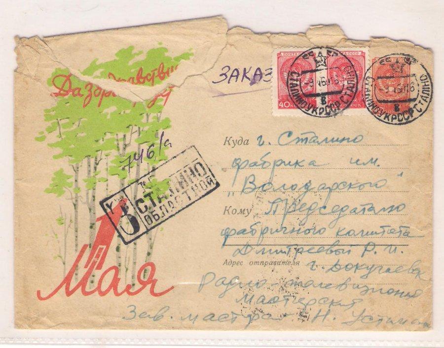 Письмо на фабрику им. Володарского в городе Сталино