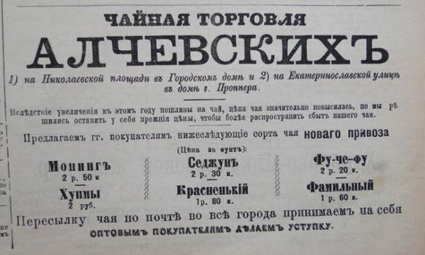 Чайная торговля Алчевских