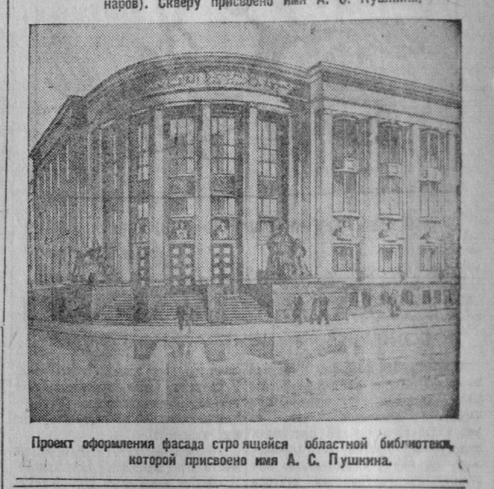 Проект фасада библиотеки (сейчас им. Крупской)