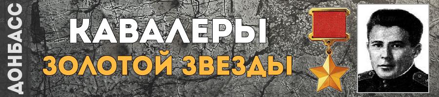 104-kriven-pyotr-yakovlevich-thmb