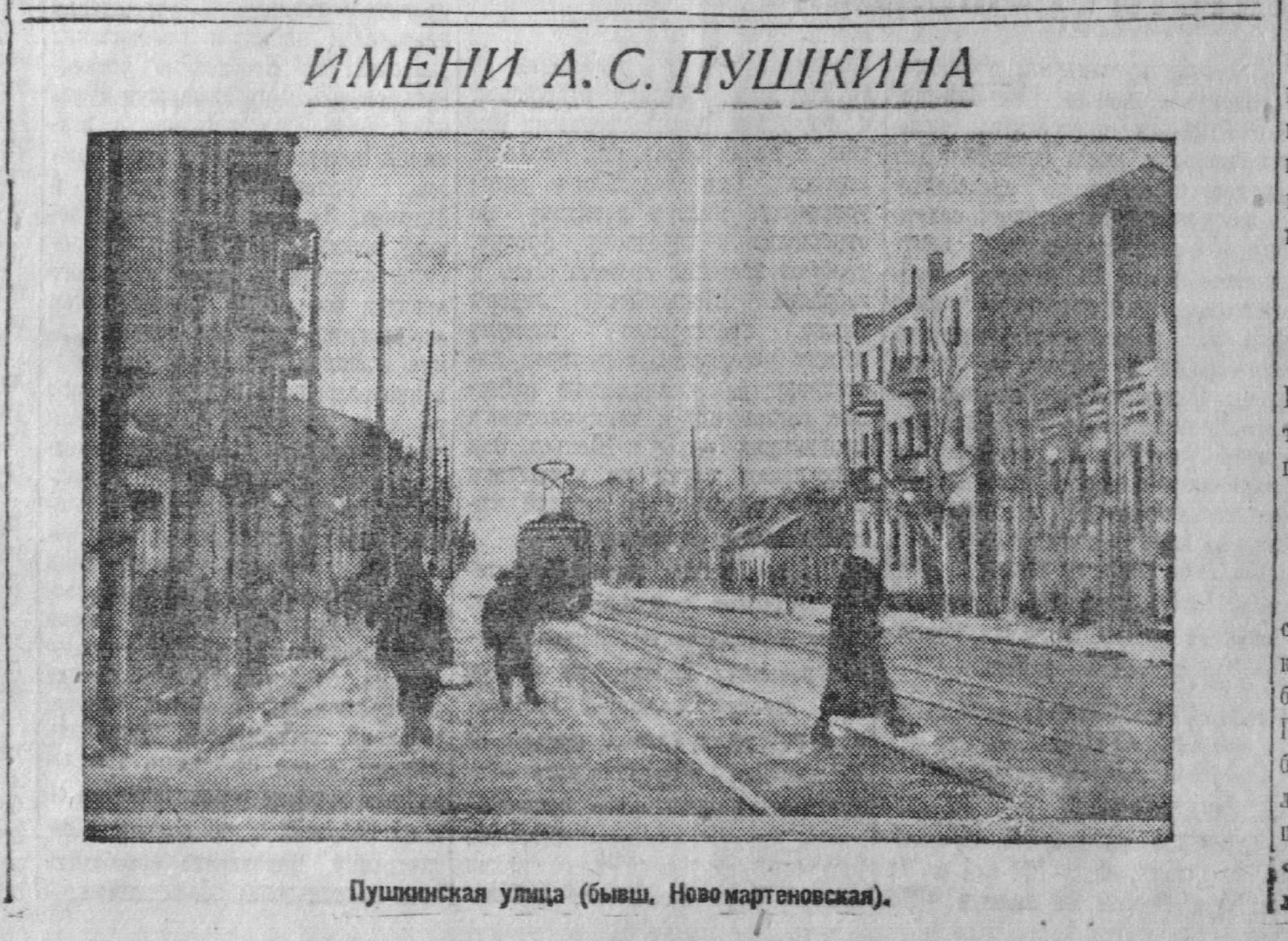 Пушкинская улица (сейчас Постышева)