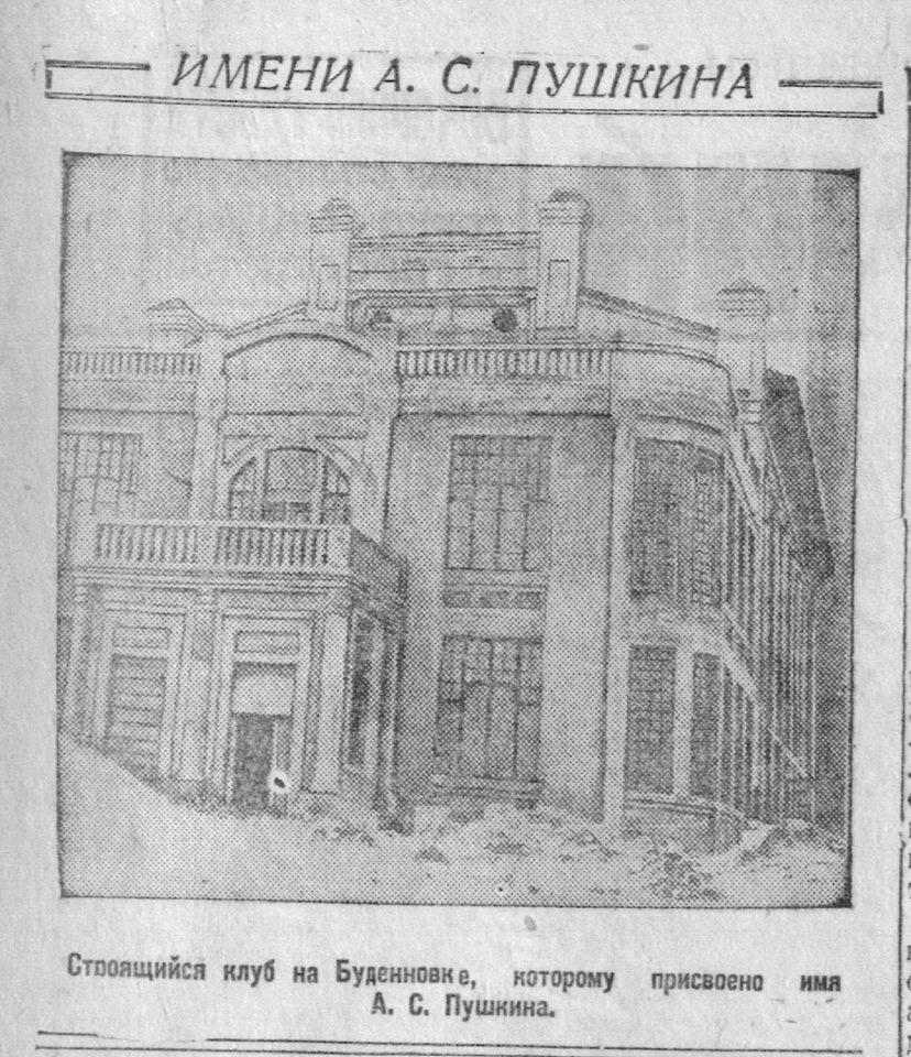 Строящийся клуб на Будённовке