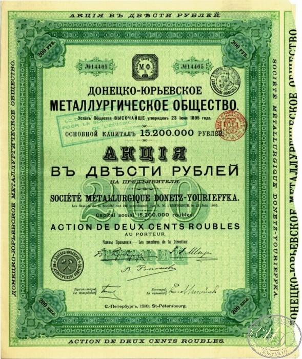 Акция Донецко-Юрьевского акционерного общества