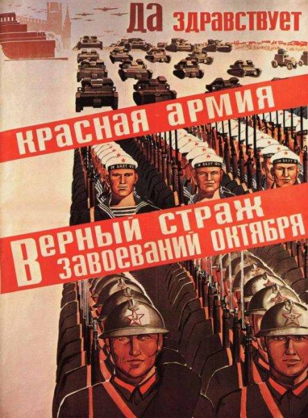 Плакат 1937 год: Да здравствует Красная армия — верный страж завоеваний Октября
