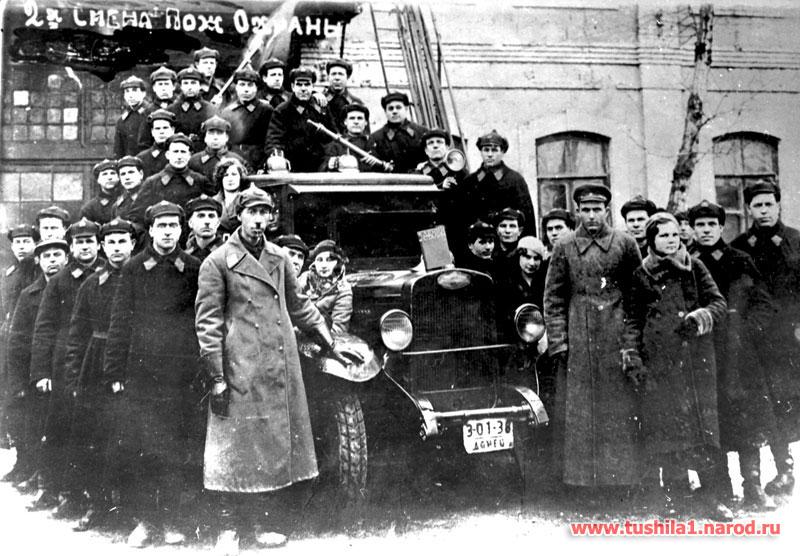 Пожарная охрана Луганска (Ворошиловграда), первый пожарный автомобиль ЗИС-5, 1936 г.