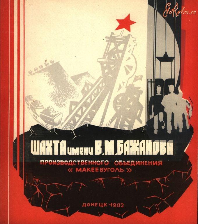 Книга «Шахта им. В.М.Бажанова»