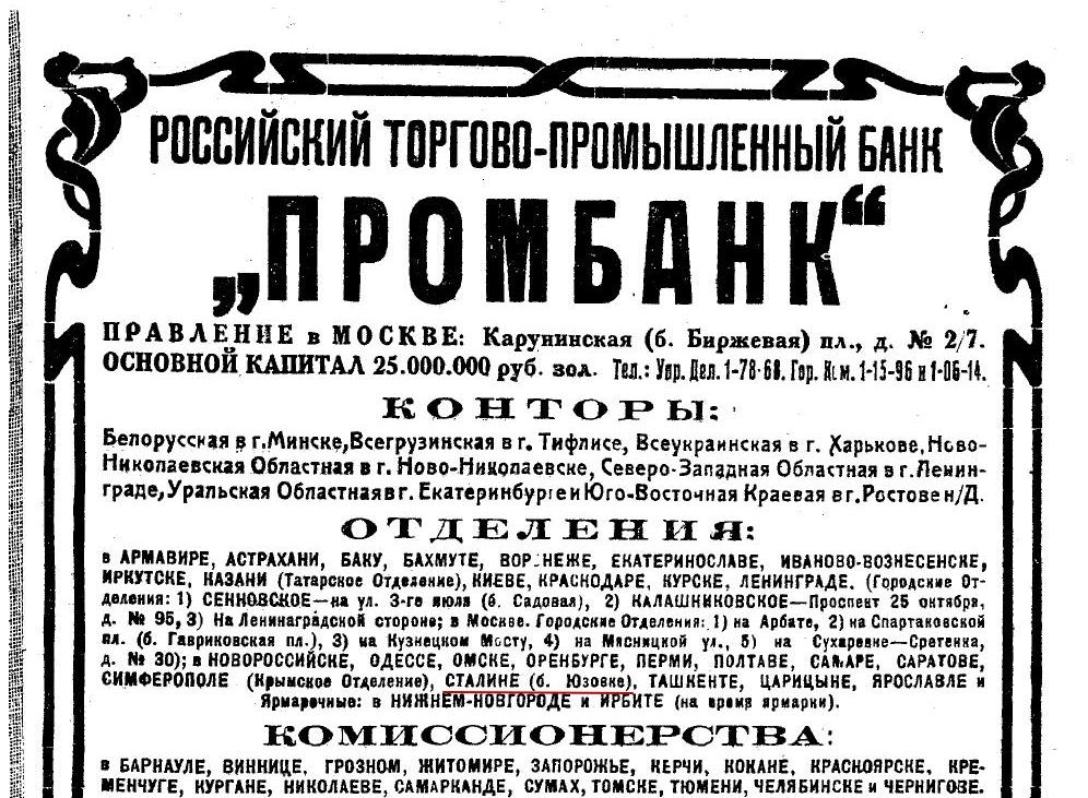 Реклама банка «Промбанк», отделение которого было и в Сталине