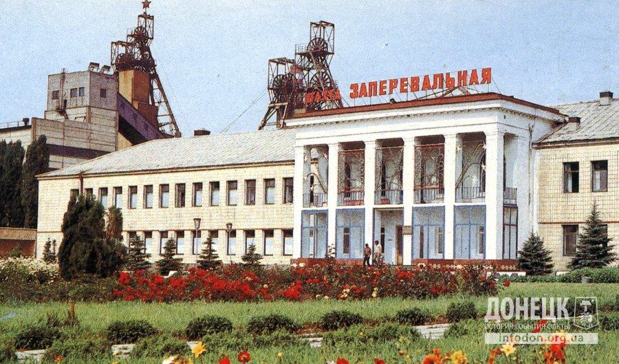 Управление шахты Заперевальная, 1980-е