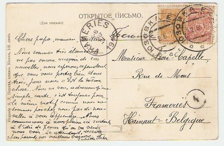 Юзовские штемпели на открытке