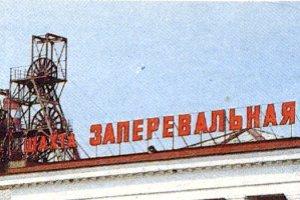 zaperevalnaya-thmb