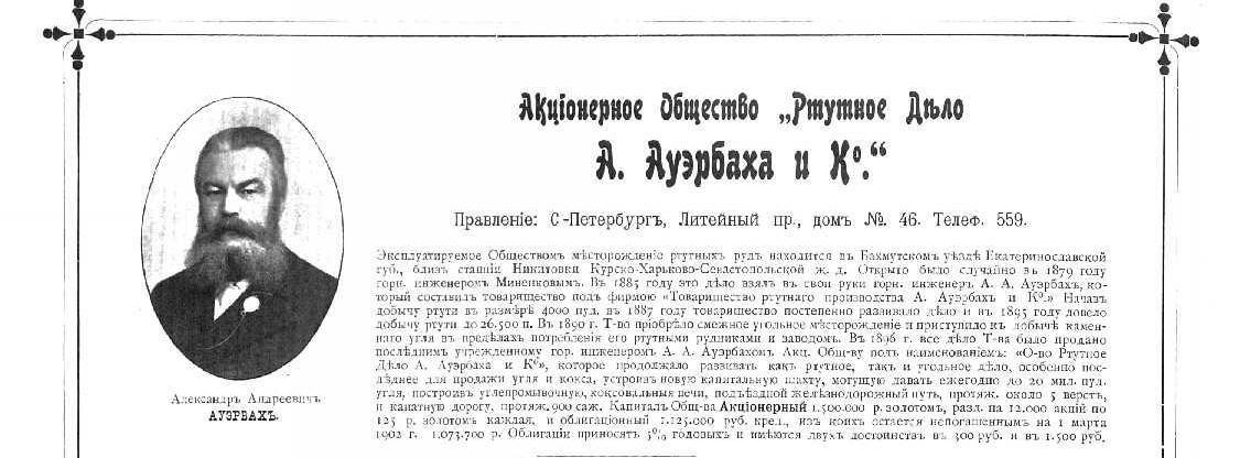Акционерное общество «Ртутное дело А. Ауэрбаха и Ко»