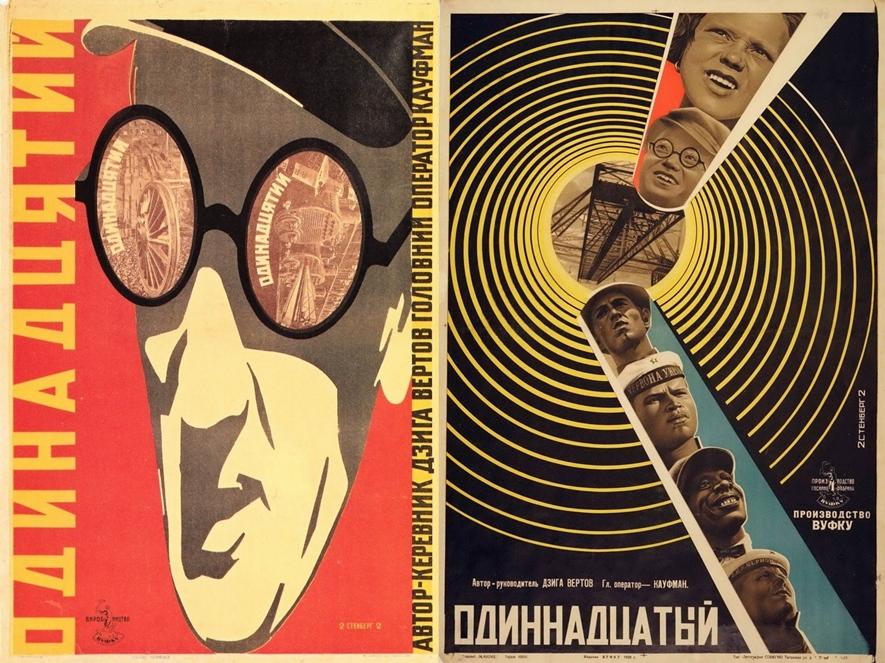 Постер кинофильма «Одиннадцатый»