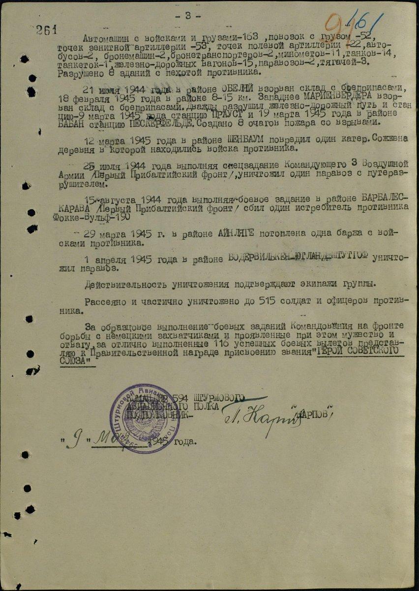 nagradnoy-belyakov-ivan-yakovlevich-3