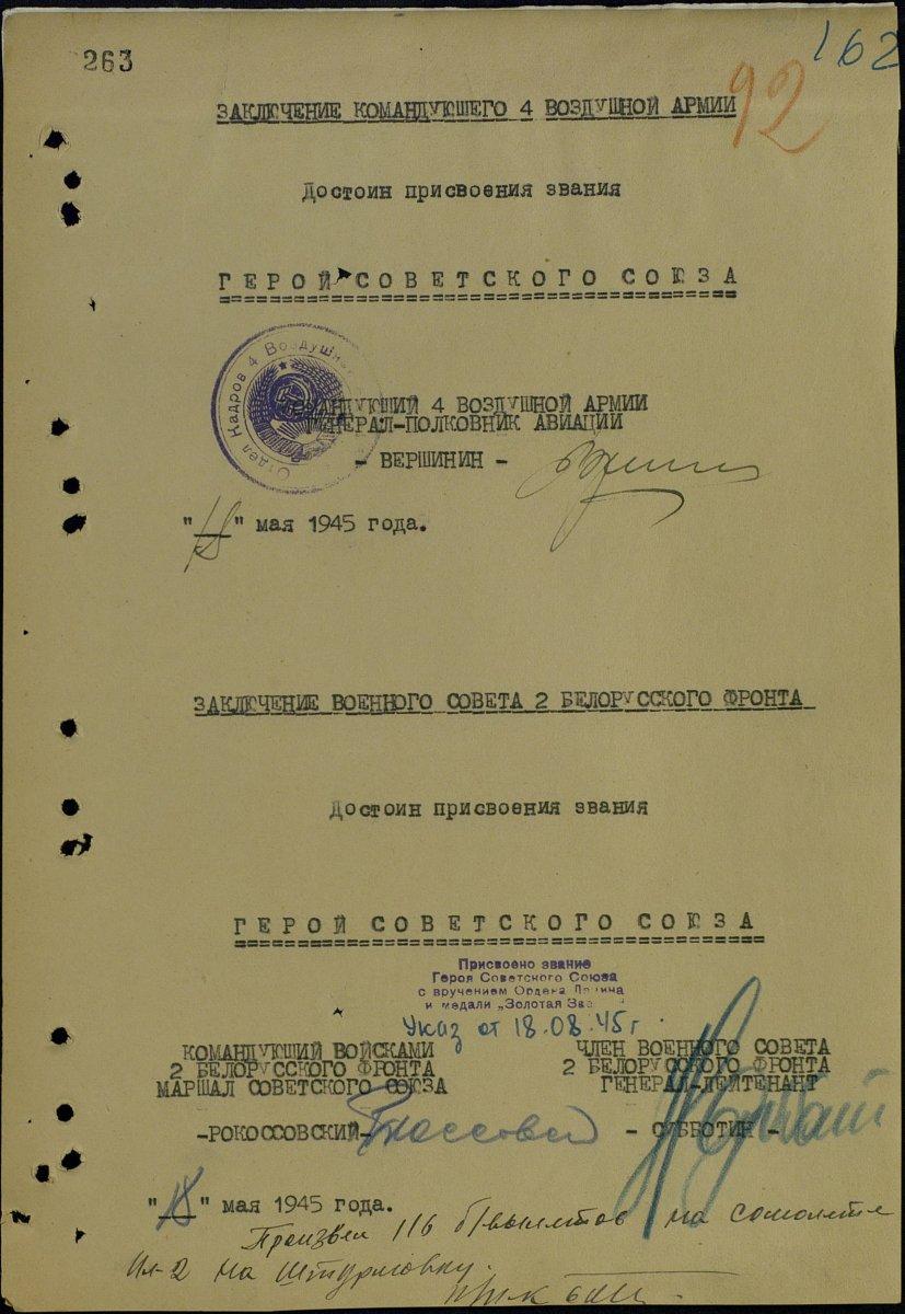 nagradnoy-belyakov-ivan-yakovlevich-4
