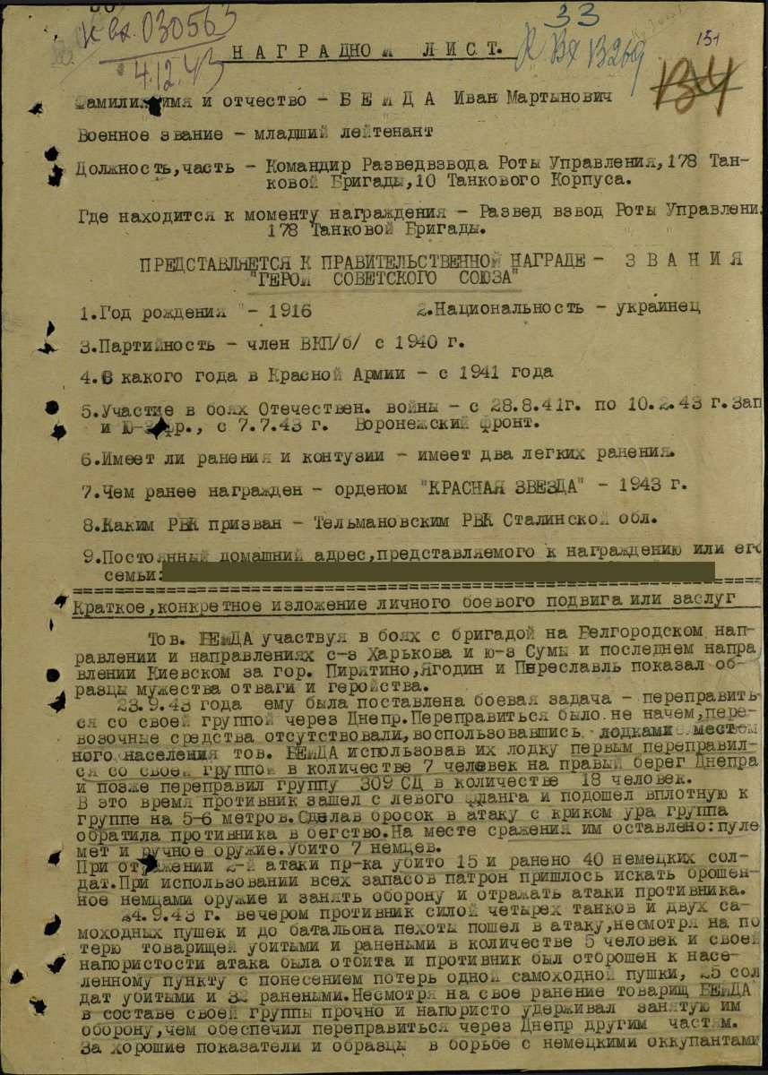 nagradnoy-beyda-ivan-martinovich-1