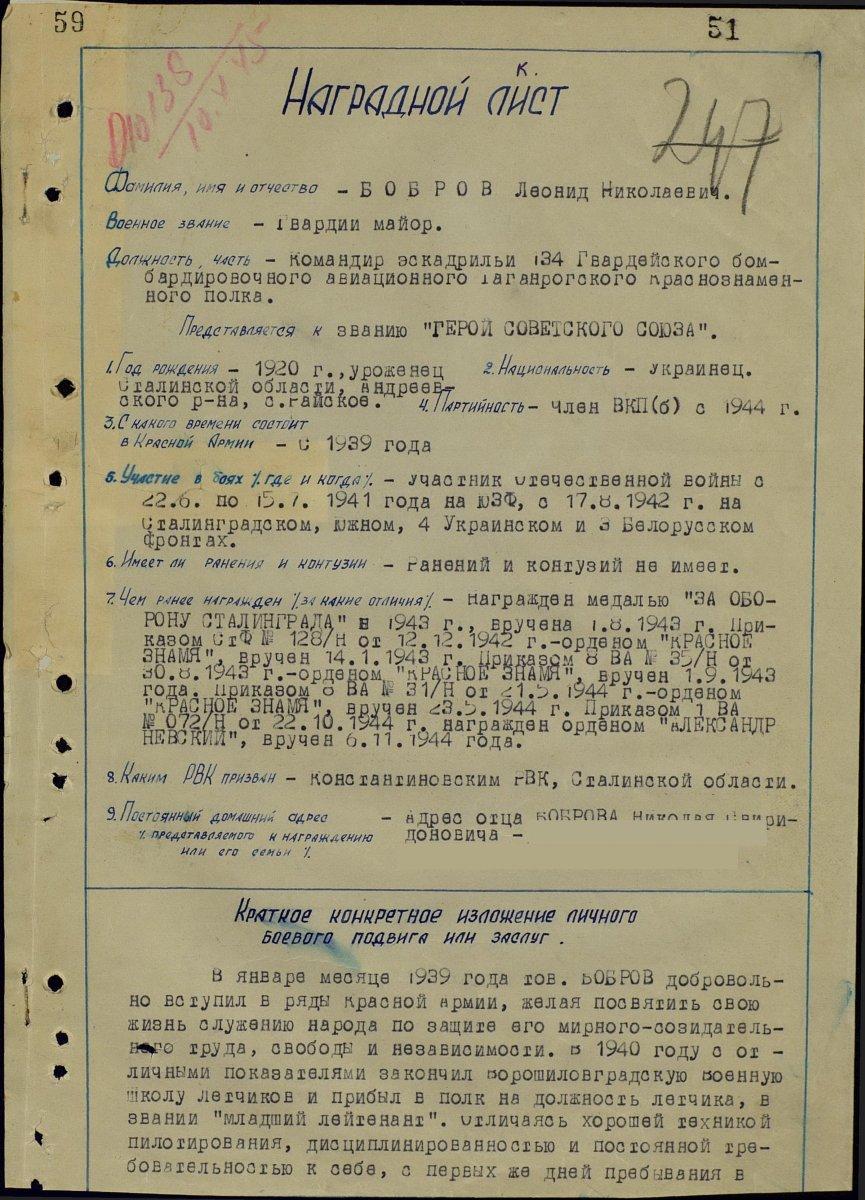 nagradnoy-bobrov-leonid-nikolaevich-1