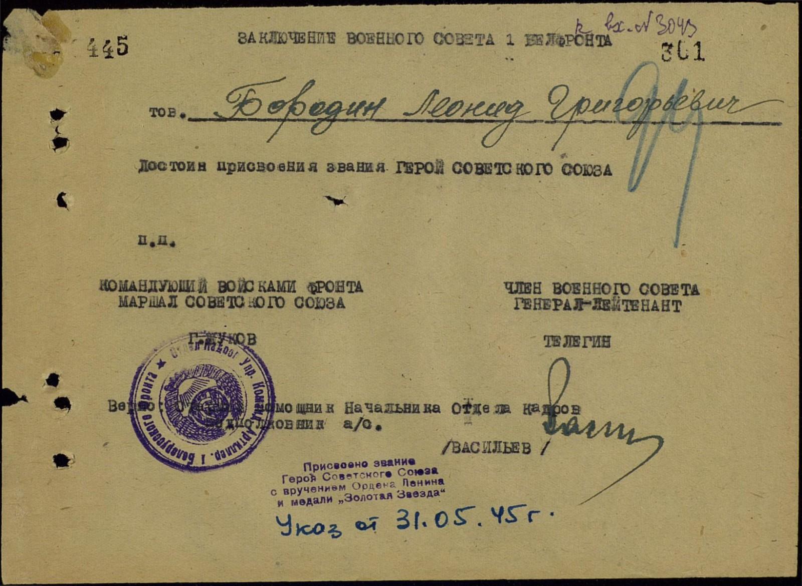 nagradnoy-borodin-leonid-grigorevich-3