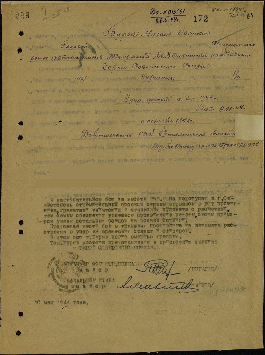nagradnoy-buryak-mihail-ivanovich-1