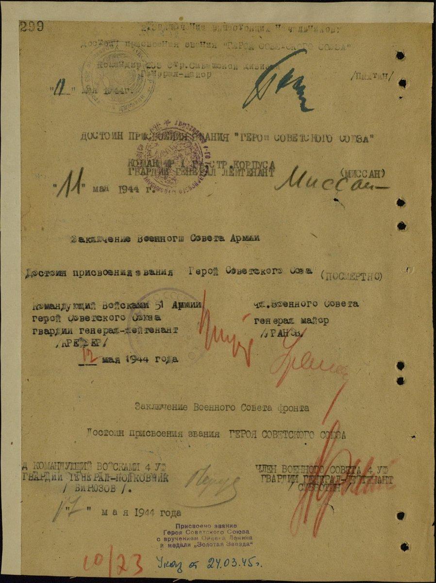 nagradnoy-buryak-mihail-ivanovich-2