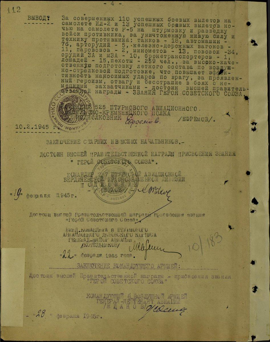 nagradnoy-kizyun-pyotr-kondratevich-4