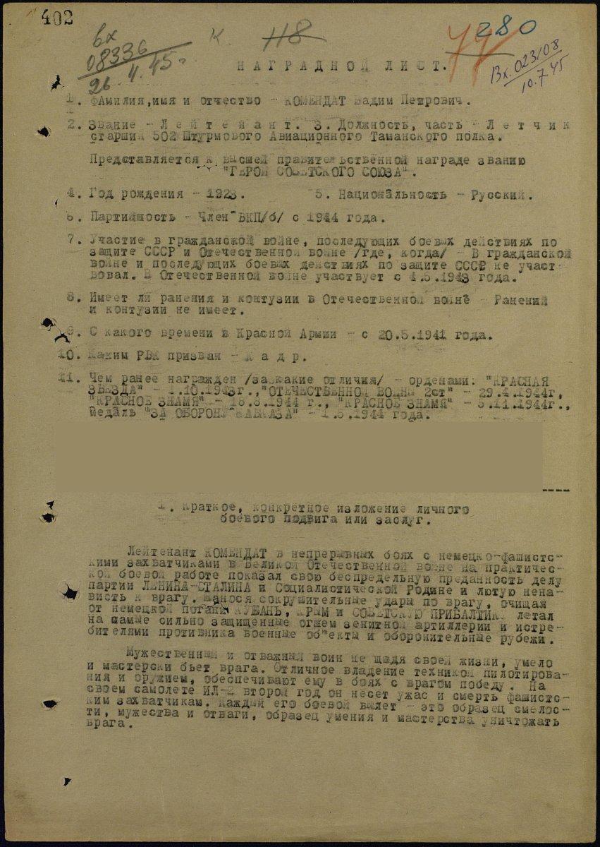 nagradnoy-komendat-vadim-petrovich-1