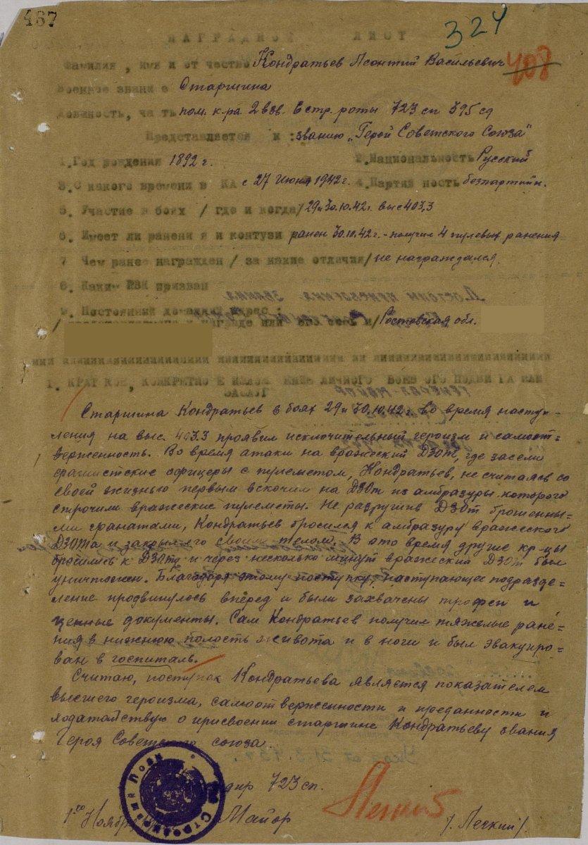 nagradnoy-kondratev-leontiy-vasilevich-1