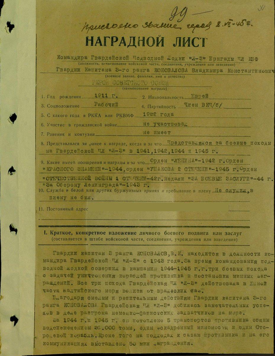 nagradnoy-konovalov-vladimir-konstantinovich-1