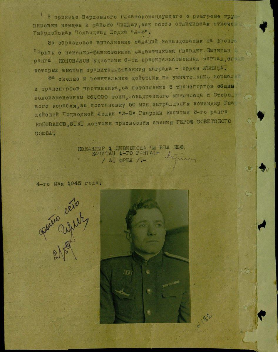 nagradnoy-konovalov-vladimir-konstantinovich-2