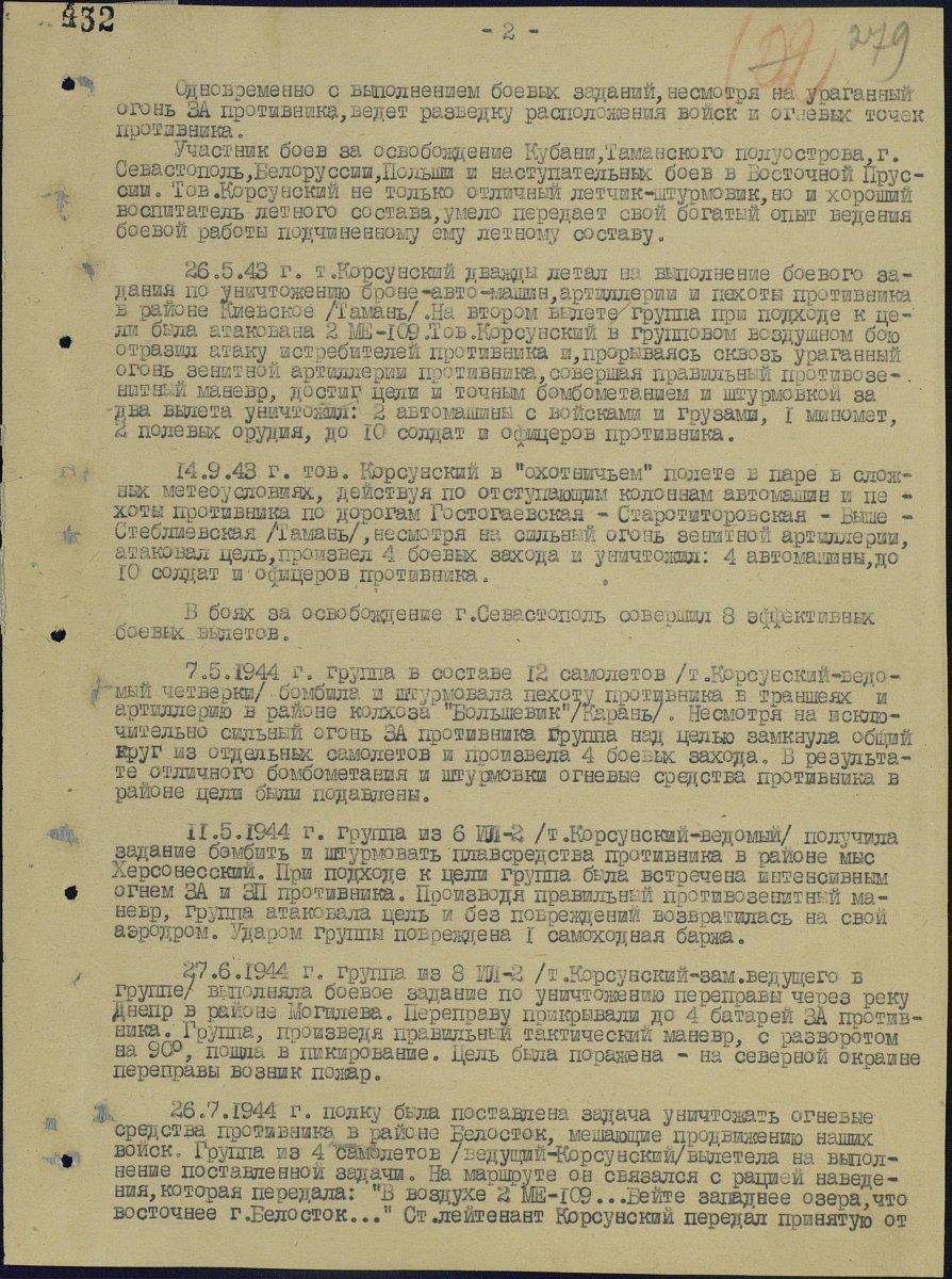 nagradnoy-korsunskiy-volf-boruhovich-2