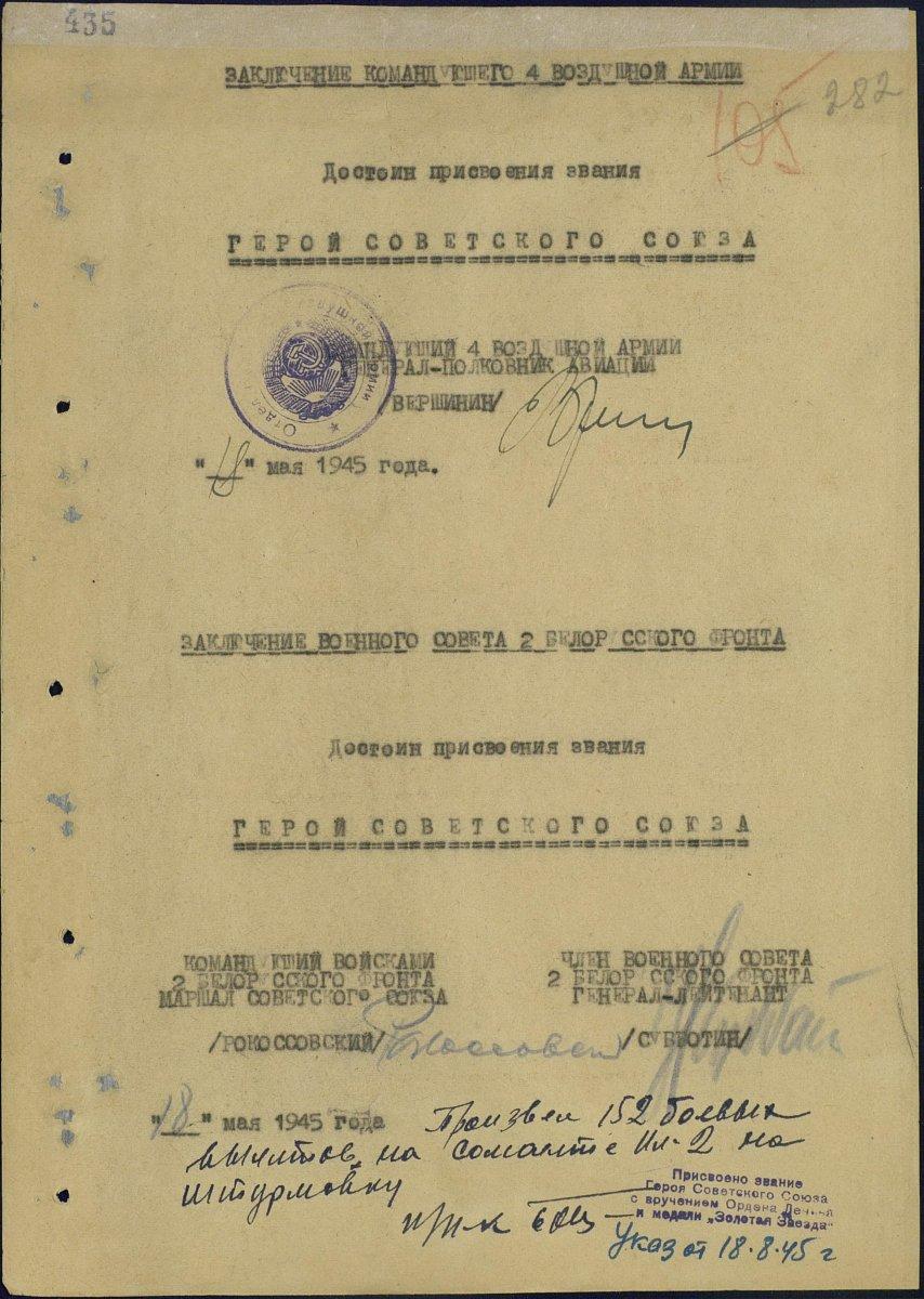 nagradnoy-korsunskiy-volf-boruhovich-5