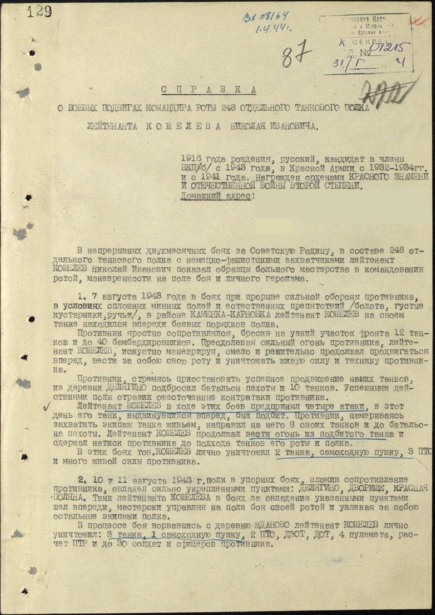 nagradnoy-koshelev-nikolay-ivanovich-1