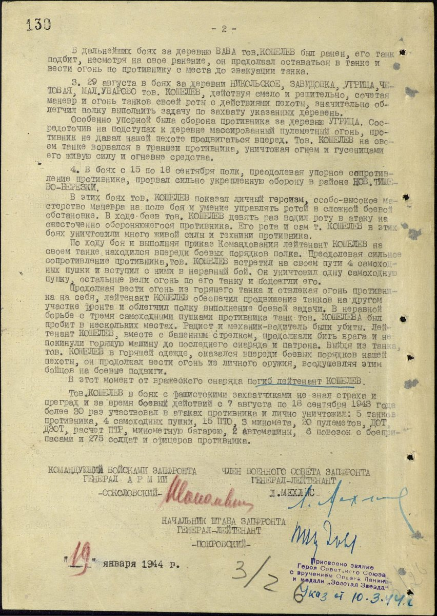 nagradnoy-koshelev-nikolay-ivanovich-2