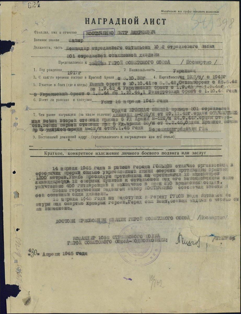 nagradnoy-kostyuchenko-pyotr-andreevich-1