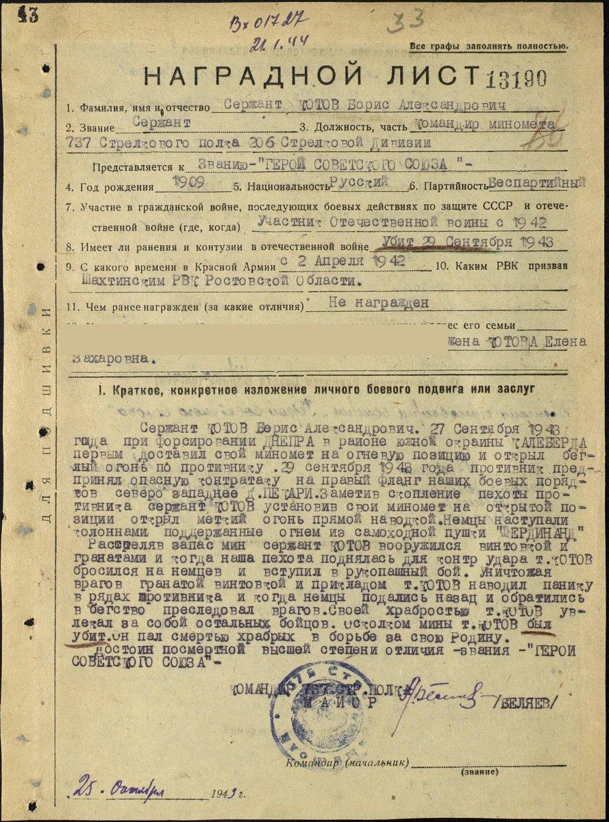 nagradnoy-kotov-boris-aleksandrovich-1