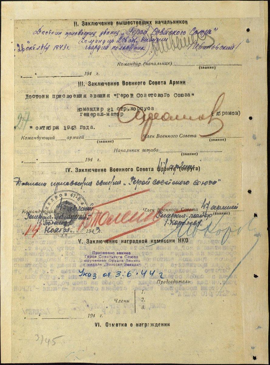 nagradnoy-kotov-boris-aleksandrovich-2