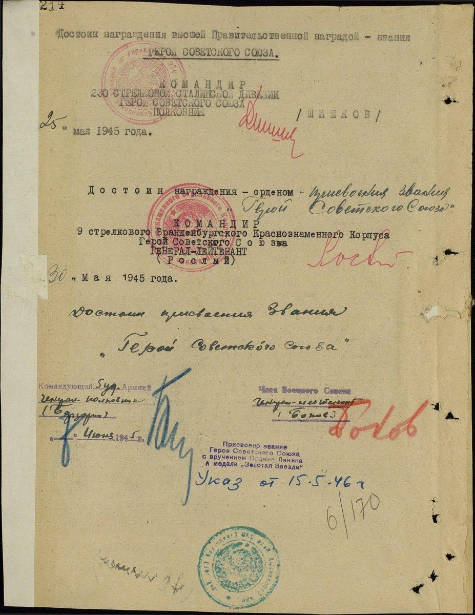 nagradnoy-kurilov-vladimir-ilich-2