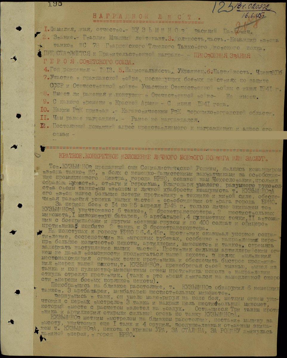 nagradnoy-kuzminov-vasiliy-pavlovich-1