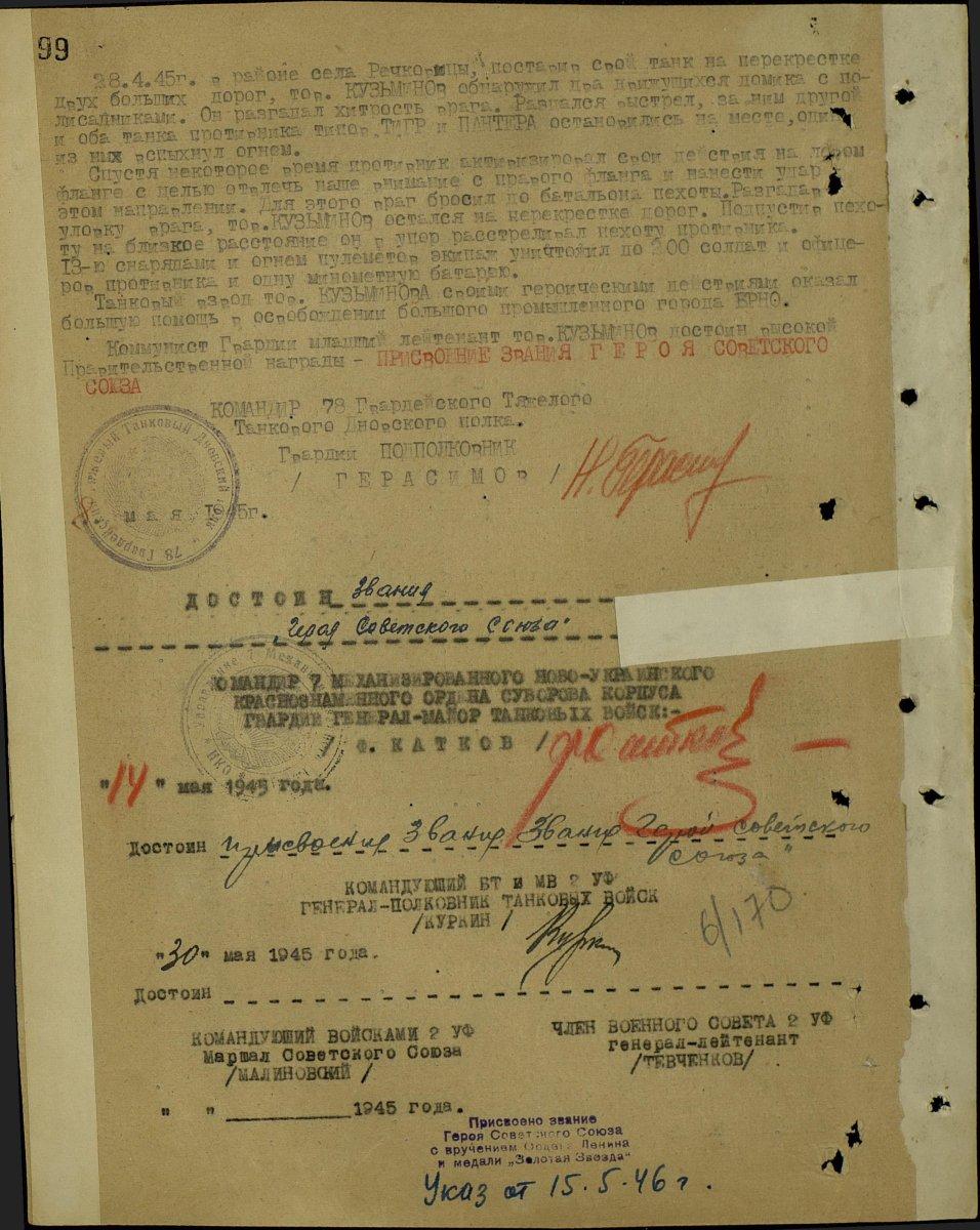 nagradnoy-kuzminov-vasiliy-pavlovich-2