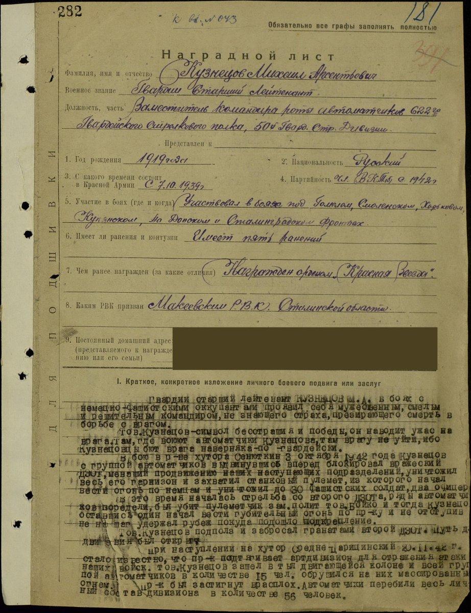 nagradnoy-kuznezov-mihail-arsentevich-1