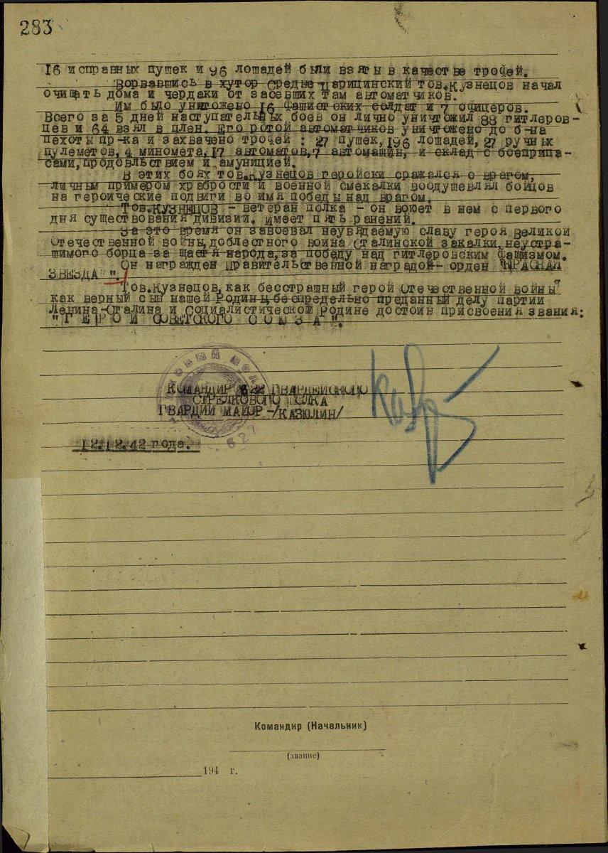 nagradnoy-kuznezov-mihail-arsentevich-2