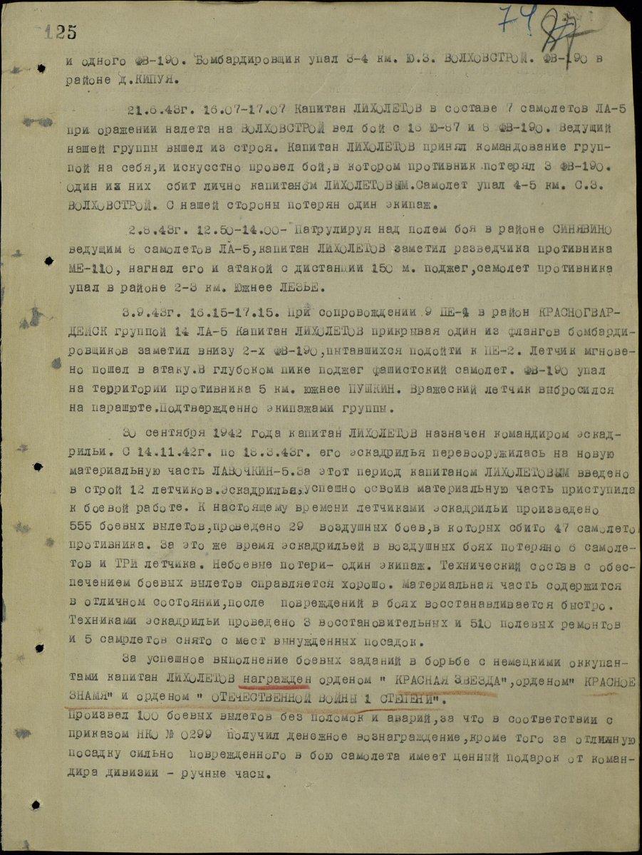 nagradnoy-liholetov-petr-yakovlevich-5