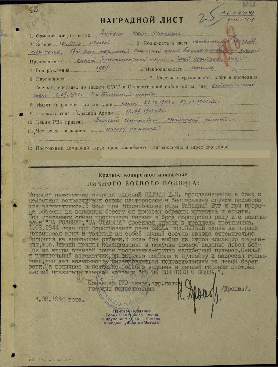 nagradnoy-litvin-ivan-mironovich-1