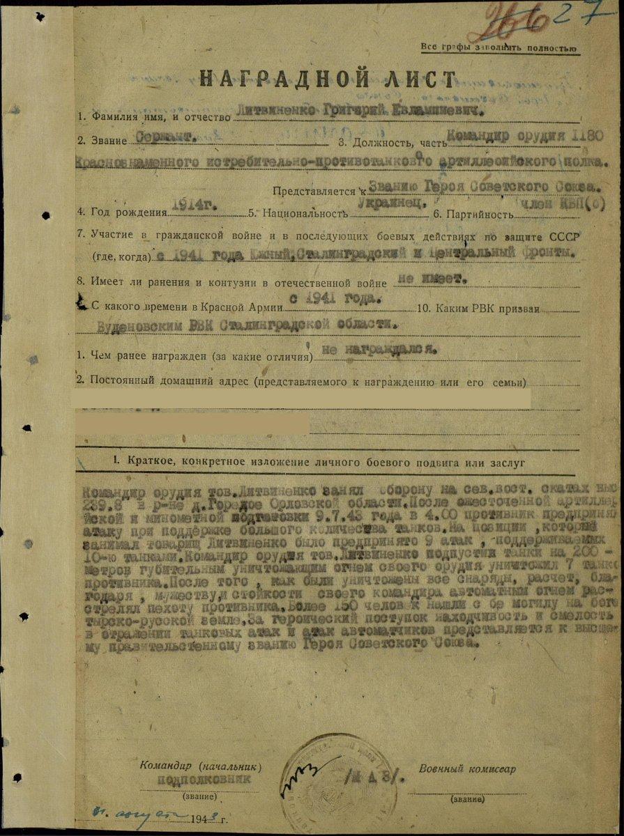 nagradnoy-litvinenko-grigoriy-evlampevich-1