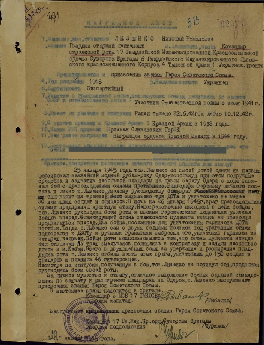 nagradnoy-lizenko-nikolay-romanovich-1