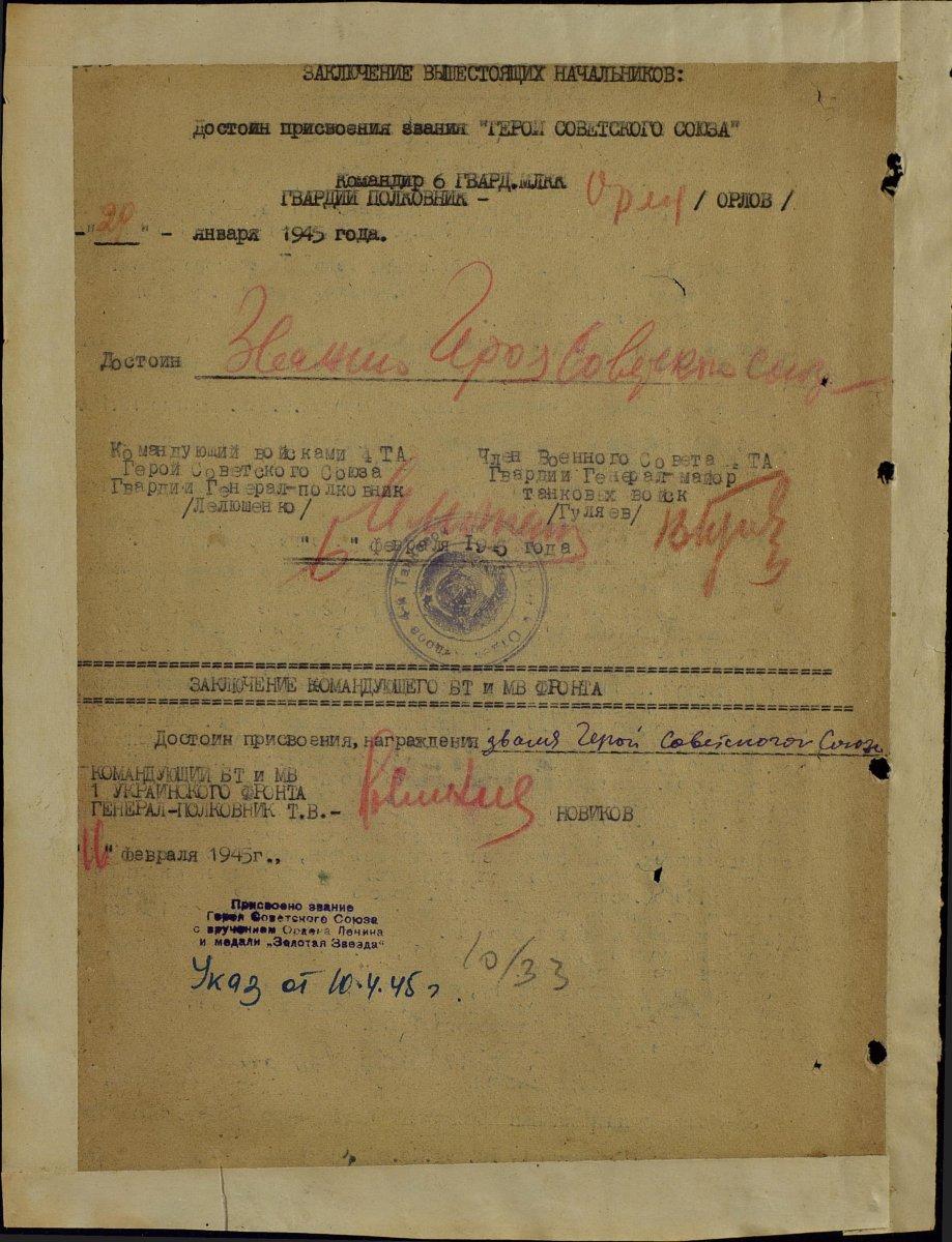 nagradnoy-lizenko-nikolay-romanovich-2