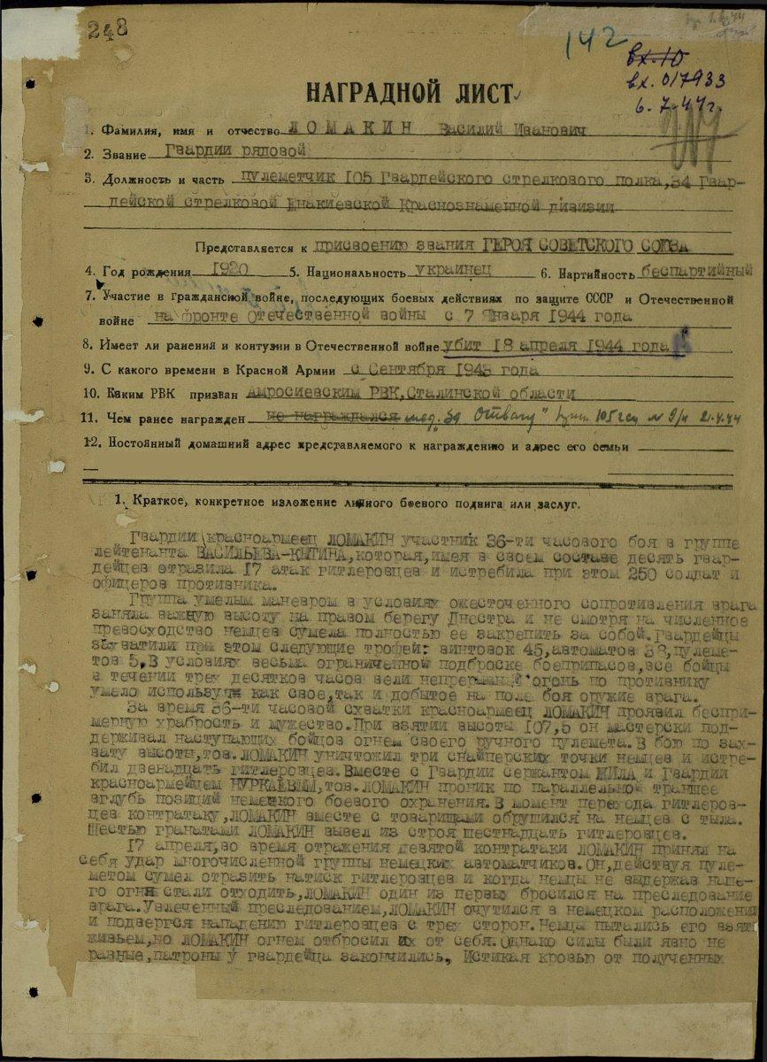 nagradnoy-lomakin-vasiliy-ivanovich-1
